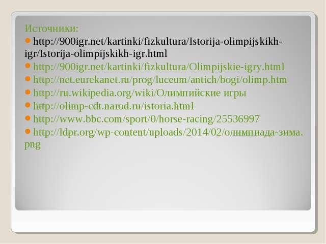 Источники: http://900igr.net/kartinki/fizkultura/Istorija-olimpijskikh-igr/Is...