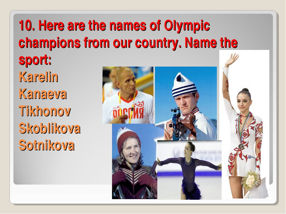 10. Here are the names of Olympic champions from our country. Name the sport:...