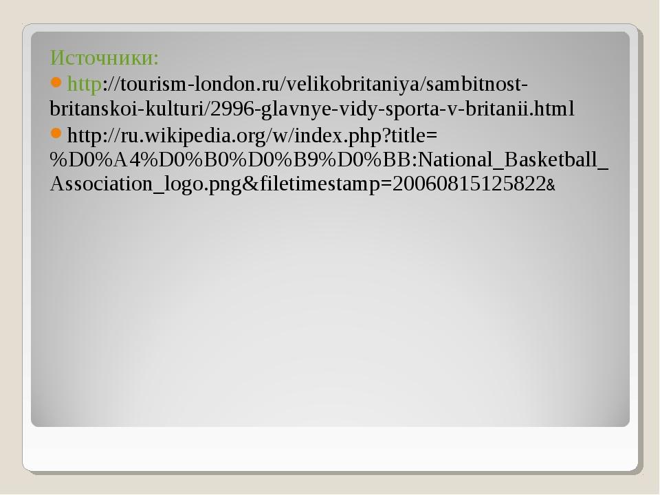 Источники: http://tourism-london.ru/velikobritaniya/sambitnost-britanskoi-kul...