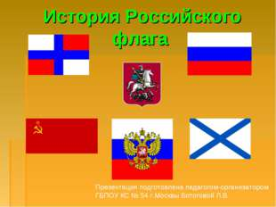 История Российского флага Презентация подготовлена педагогом-организатором ГБ