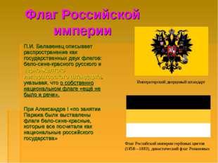 Флаг Российской империи П.И.Белавенец описывает распространение как государс