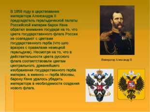 В 1858 году в царствование императора Александра II председатель геральдическ