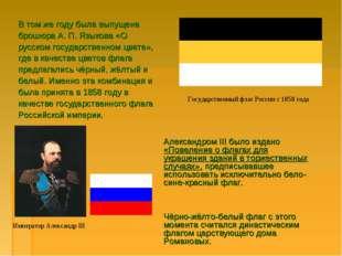 В том же году была выпущена брошюра А.П.Языкова «О русском государственном