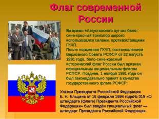 Флаг современной России Во время «Августовского путча» бело-сине-красный трик