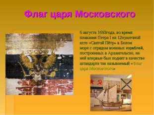 Флаг царя Московского 6 августа 1693года, во время плавания Петра I на 12пуше