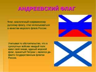 АНДРЕЕВСКИЙ ФЛАГ Флаг, аналогичный современному русскому флагу, стал использо
