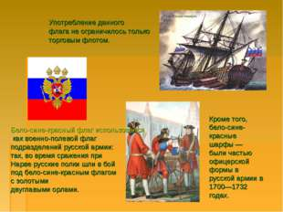 Употребление данного флага не ограничилось только торговым флотом. Кроме того