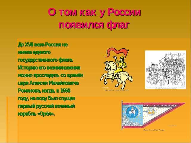 О том как у России появился флаг До XVII века Россия не имела единого государ...