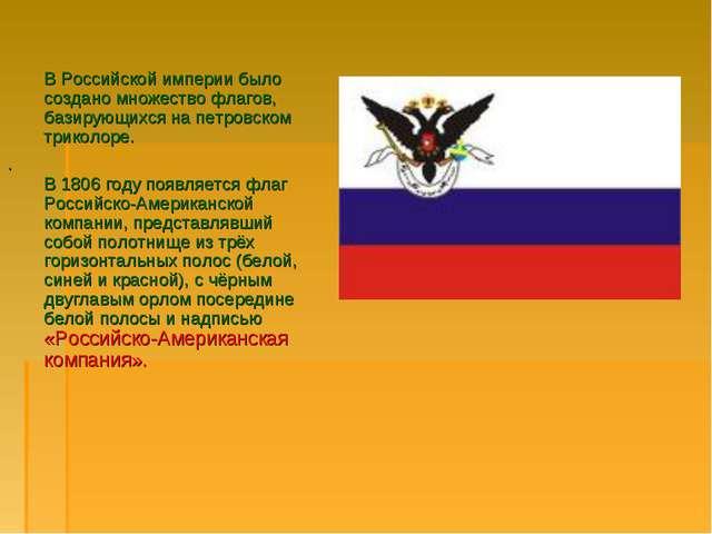 . В Российской империи было создано множество флагов, базирующихся на петровс...