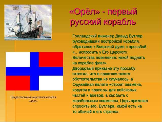 «Орёл» - первый русский корабль Голландский инженер Давыд Бутлер руководивший...