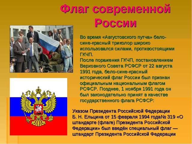 Флаг современной России Во время «Августовского путча» бело-сине-красный трик...