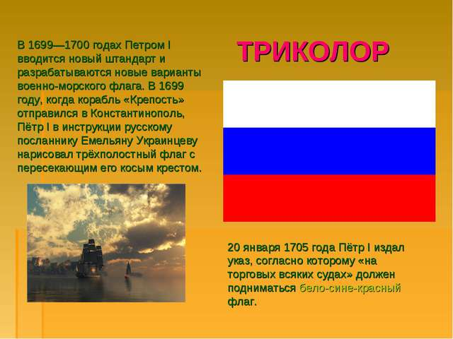 ТРИКОЛОР В 1699—1700 годах Петром I вводится новый штандарт и разрабатываются...
