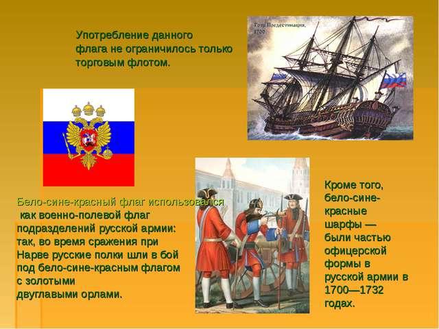 Употребление данного флага не ограничилось только торговым флотом. Кроме того...