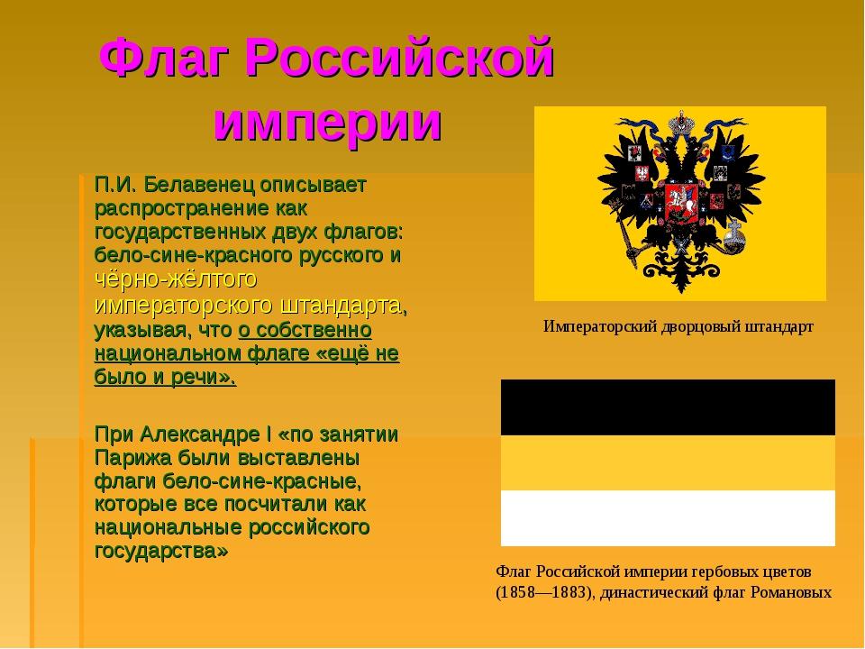 Флаг Российской империи П.И.Белавенец описывает распространение как государс...
