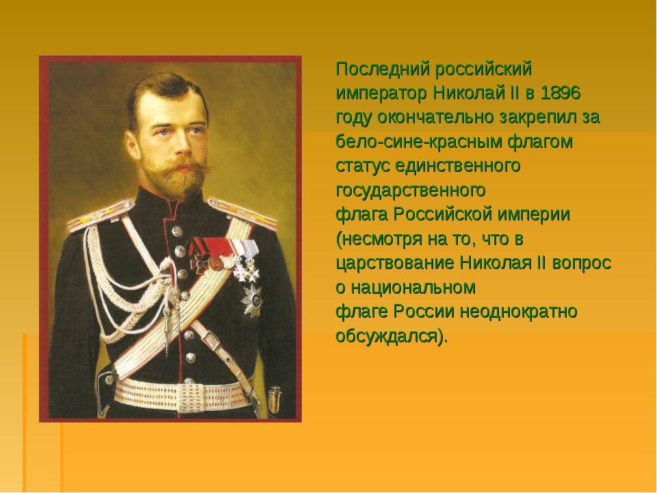 Последний российский император Николай II в 1896 году окончательно закрепил з...