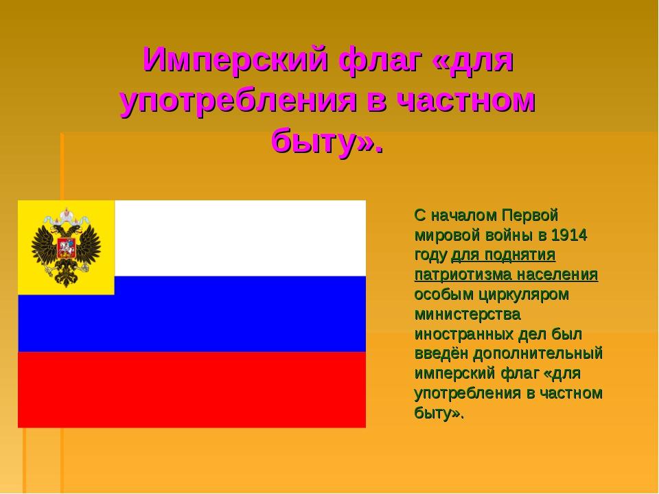 Имперский флаг «для употребления в частном быту». С началом Первой мировой во...