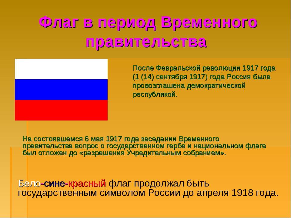 Флаг в период Временного правительства После Февральской революции 1917 года...