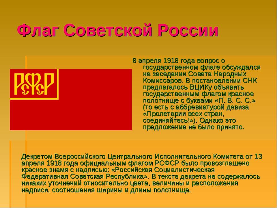 Флаг Советской России 8 апреля 1918 года вопрос о государственном флаге обсуж...