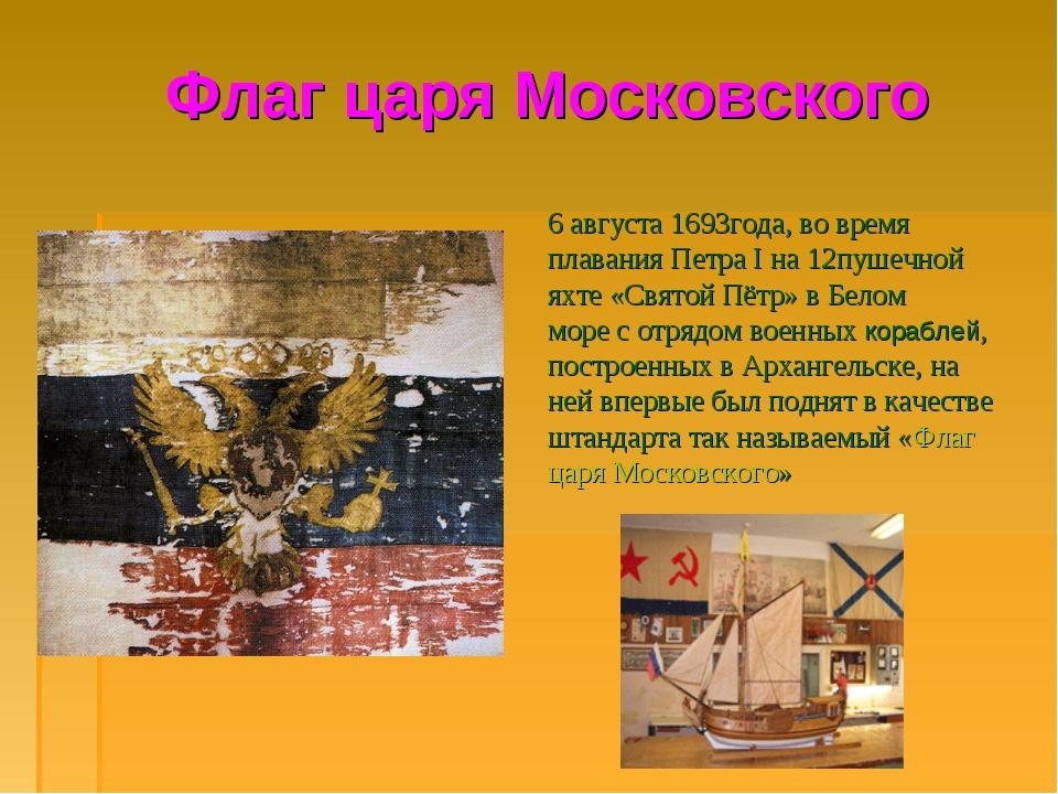 Флаг царя Московского 6 августа 1693года, во время плавания Петра I на 12пуше...