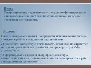 Цель: Распространение педагогического опыта по формированию ключевых компетен
