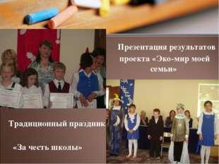 Традиционный праздник «За честь школы» Презентация результатов проекта «Эко-