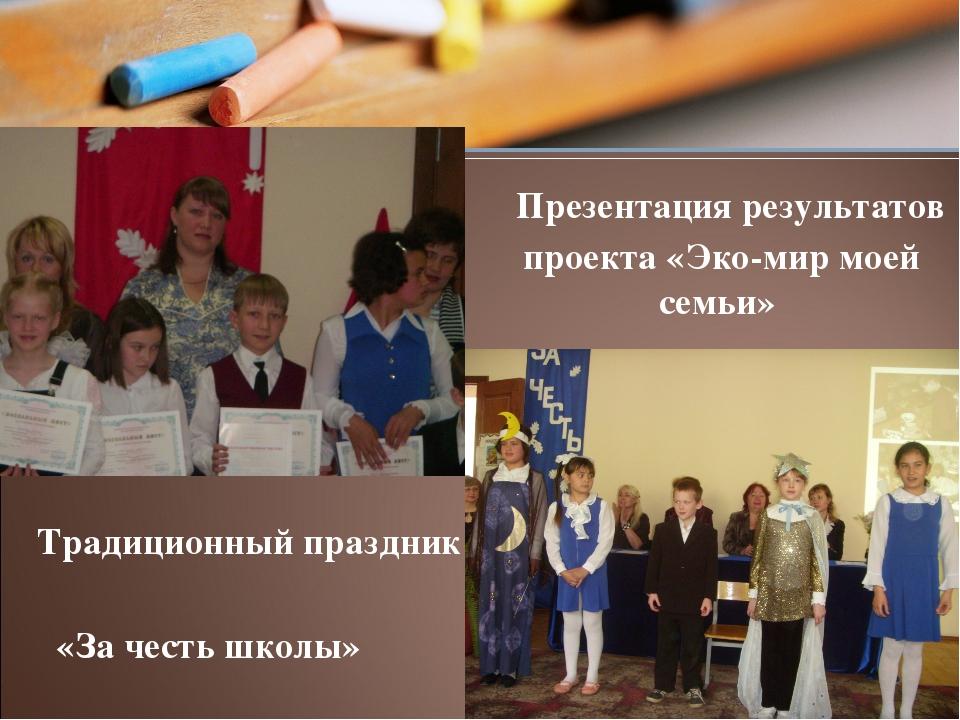 Традиционный праздник «За честь школы» Презентация результатов проекта «Эко-...
