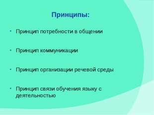 Принципы: Принцип потребности в общении Принцип коммуникации Принцип организа
