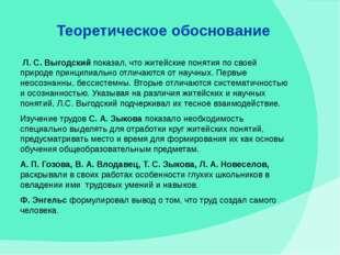 Теоретическое обоснование Л. С. Выгодский показал, что житейские понятия по с