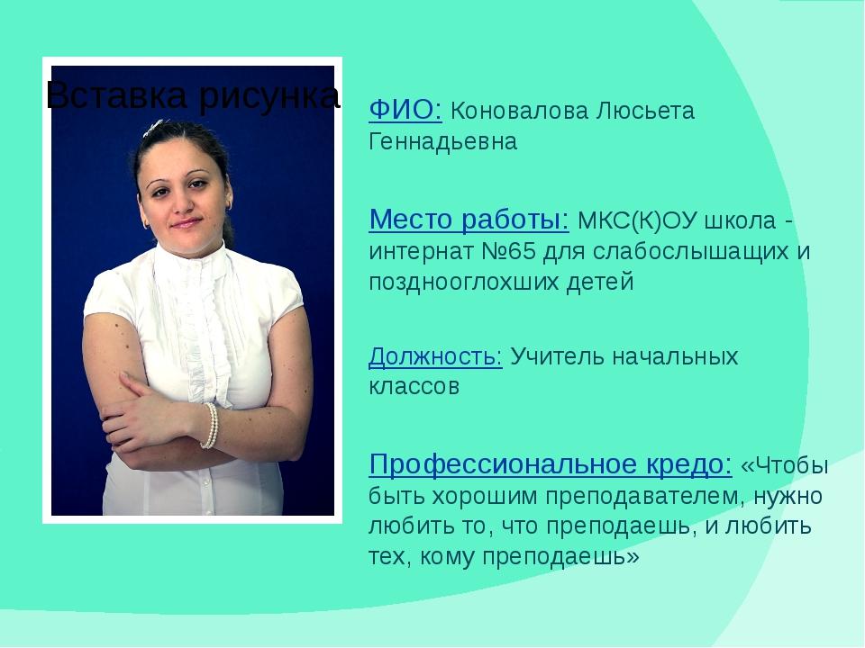 ФИО: Коновалова Люсьета Геннадьевна Место работы: МКС(К)ОУ школа - интернат №...