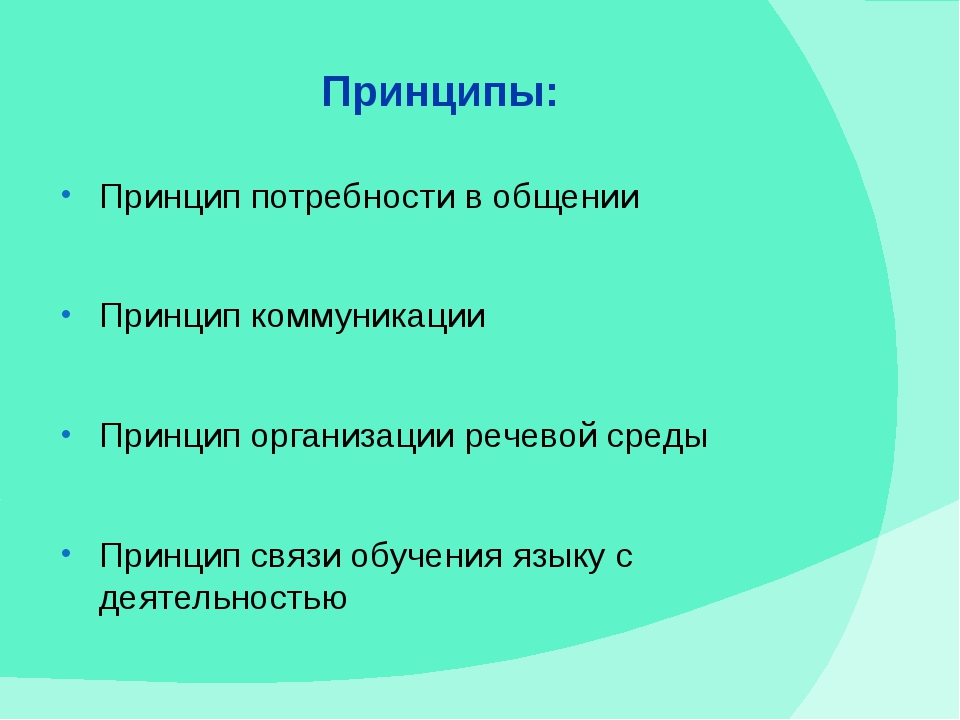 Принципы: Принцип потребности в общении Принцип коммуникации Принцип организа...
