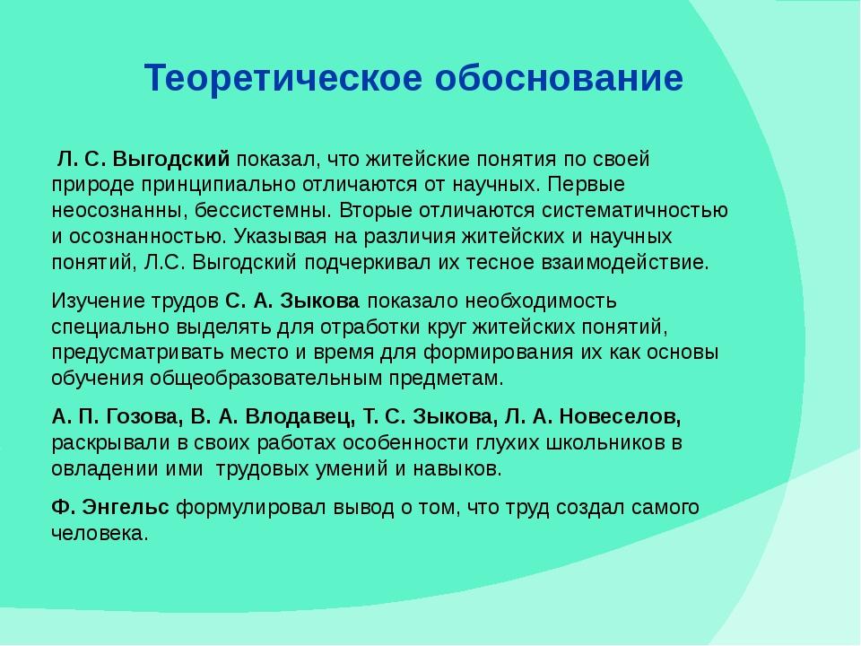 Теоретическое обоснование Л. С. Выгодский показал, что житейские понятия по с...