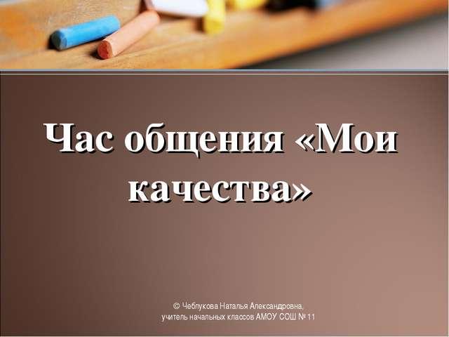 © Чеблукова Наталья Александровна, учитель начальных классов АМОУ СОШ № 11...
