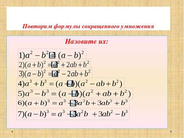 Повторим формулы сокращенного умножения Назовите их: