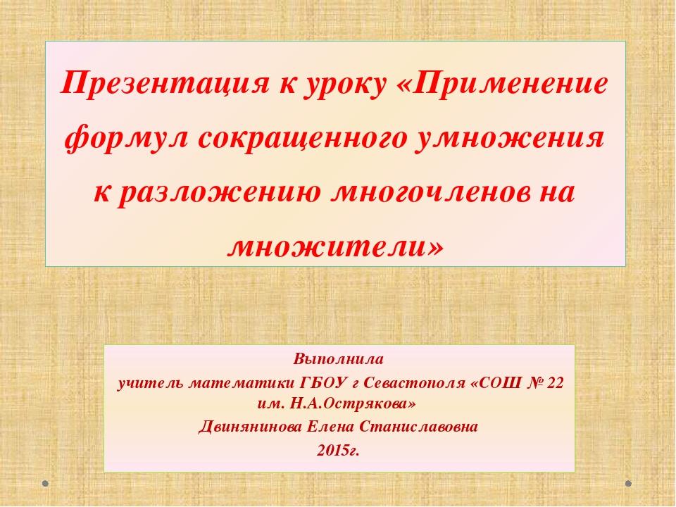 Презентация к уроку «Применение формул сокращенного умножения к разложению мн...