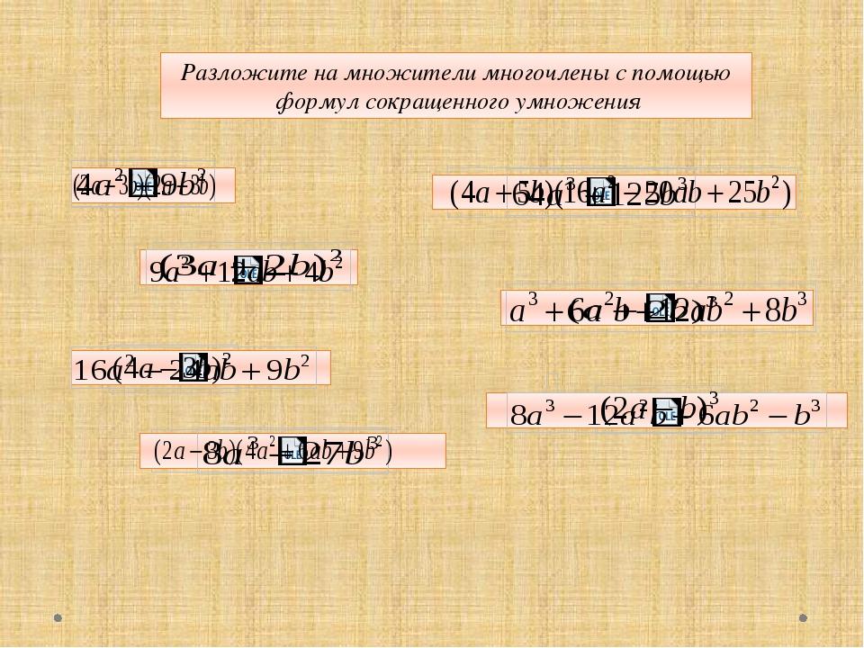 Разложите на множители многочлены с помощью формул сокращенного умножения