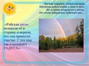 Листва мерцает, словно изумруд, Отсветы радуги видны и там и тут, Лес в сказк