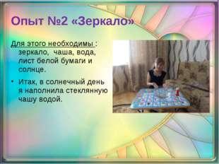 Опыт №2 «Зеркало» Для этого необходимы : зеркало, чаша, вода, лист белой бума