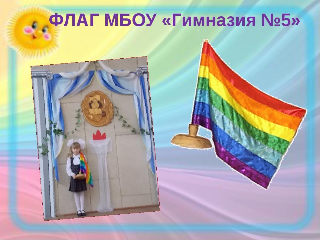 ФЛАГ МБОУ «Гимназия №5»