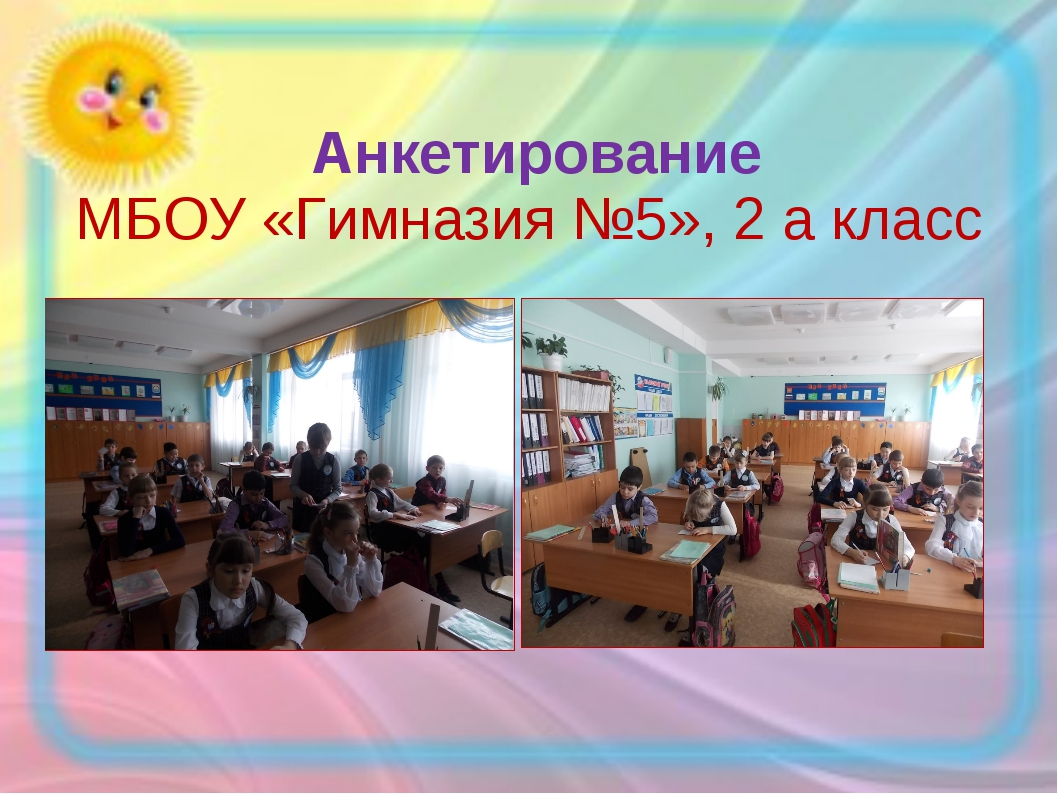 Анкетирование МБОУ «Гимназия №5», 2 а класс