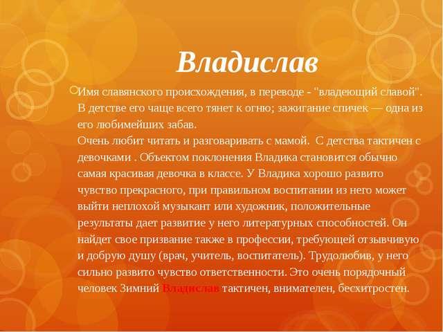 выборе значение имени владислава именины полиэстер: чем разница