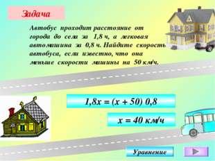 Задача Автобус проходит расстояние от города до села за 1,8 ч, а легковая авт