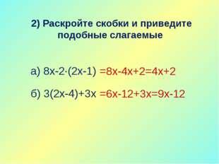 2) Раскройте скобки и приведите подобные слагаемые а) 8х-2∙(2х-1) б) 3(2х-4)+