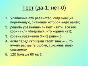 Тест (да-1; нет-0) Уравнение-это равенство, содержащие переменную, значение