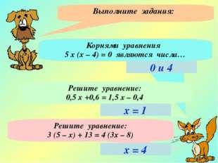 Выполните задания: Корнями уравнения 5 х (х – 4) = 0 являются числа… Решите у