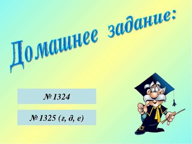№ 1324 № 1325 (г, д, е)