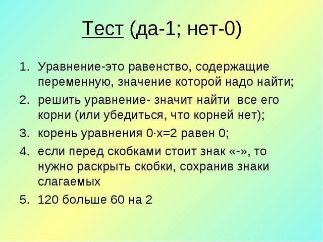 Тест (да-1; нет-0) Уравнение-это равенство, содержащие переменную, значение...