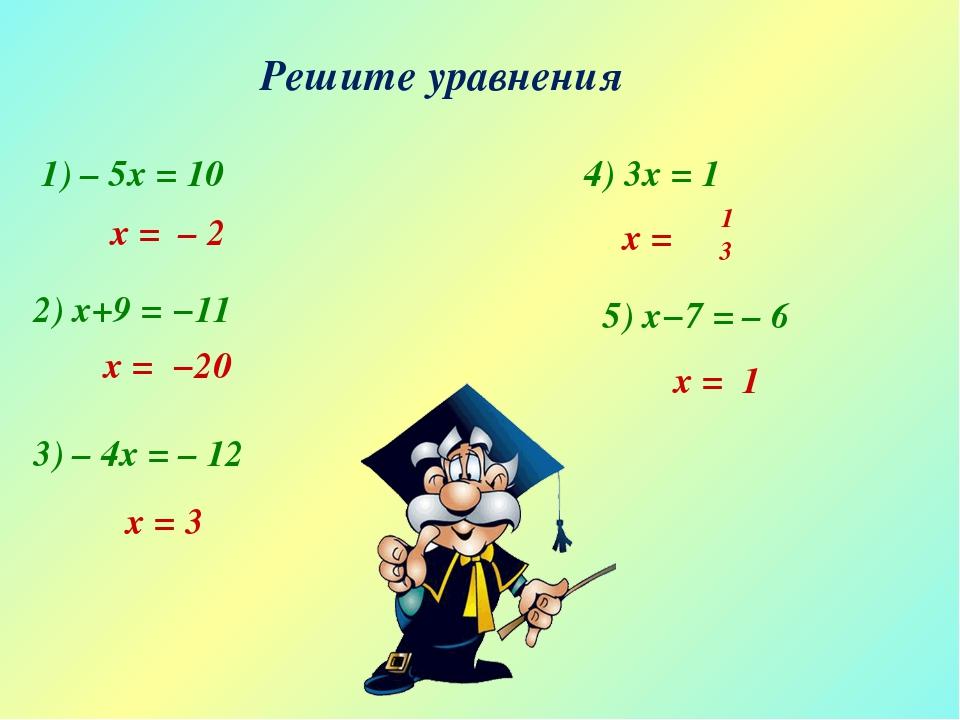 Решите уравнения 1) – 5x = 10 2) x+9 = −11 x = – 2 x = −20 3) – 4x = – 12 x = 1
