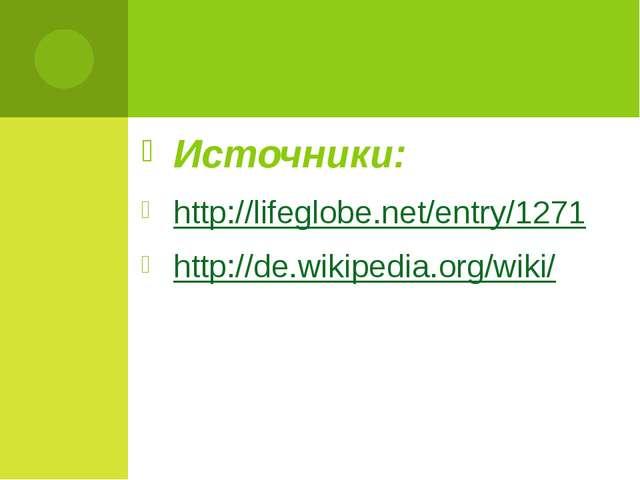 Источники: http://lifeglobe.net/entry/1271 http://de.wikipedia.org/wiki/