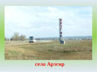 село Арзгир