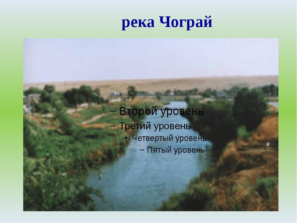 река Чограй